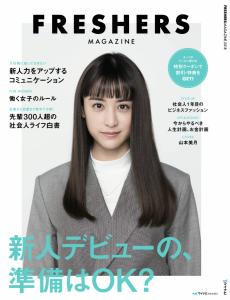 freshers magazine 株式会社m 3